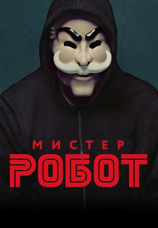 Постер к сериалу Мистер Робот. Сезон 2. Серия 6 2016