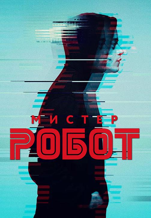 Постер к сериалу Мистер Робот. Сезон 3. Серия 9 2017