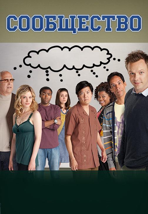 Постер к эпизоду Сообщество. Сезон 2. Серия 6 2010