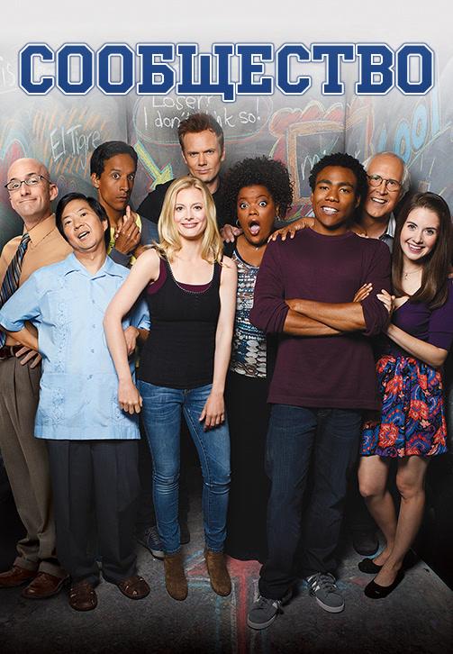 Постер к эпизоду Сообщество. Сезон 3. Серия 3 2011