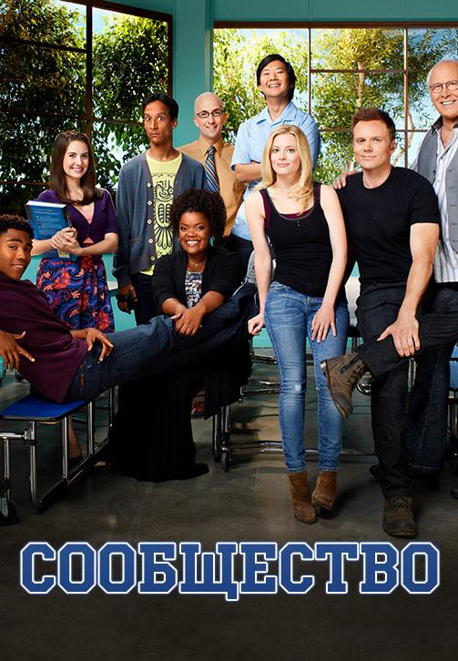 Постер к эпизоду Сообщество. Сезон 4. серия 13 2011