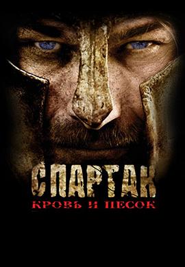 Постер к сериалу Спартак: Кровь и песок. Сезон 1. Серия 2 2010