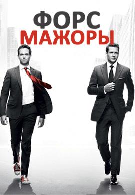 Постер к эпизоду Форс-мажоры. Сезон 1. Серия 8 2011