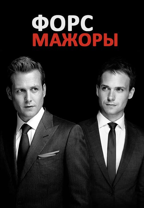 Постер к сериалу Форс-мажоры. Сезон 3. Серия 14 2013