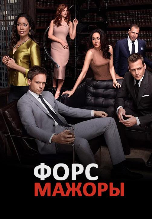 Постер к эпизоду Форс-мажоры. Сезон 4. Серия 6 2014