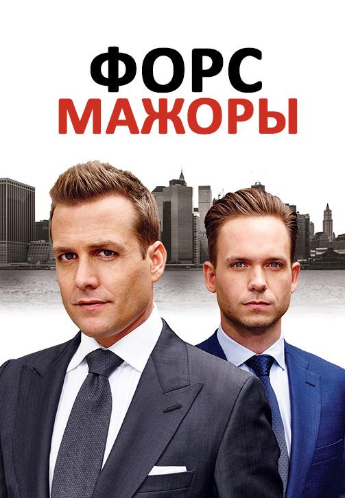 Постер к эпизоду Форс-мажоры. Сезон 5. Серия 10 2015