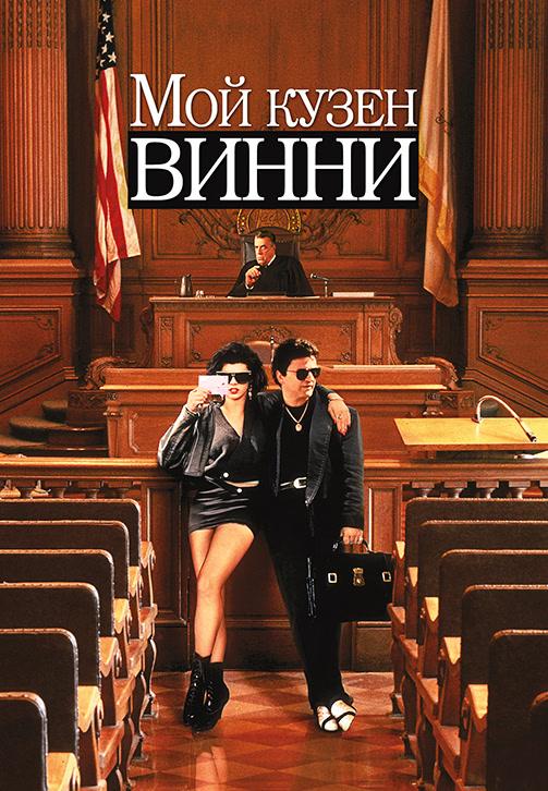 Постер к фильму Мой кузен Винни 1992