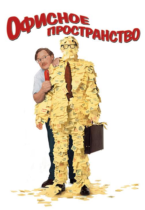 Постер к фильму Офисное пространство 1999