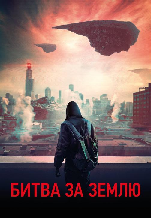 Постер к фильму Битва за Землю 2019