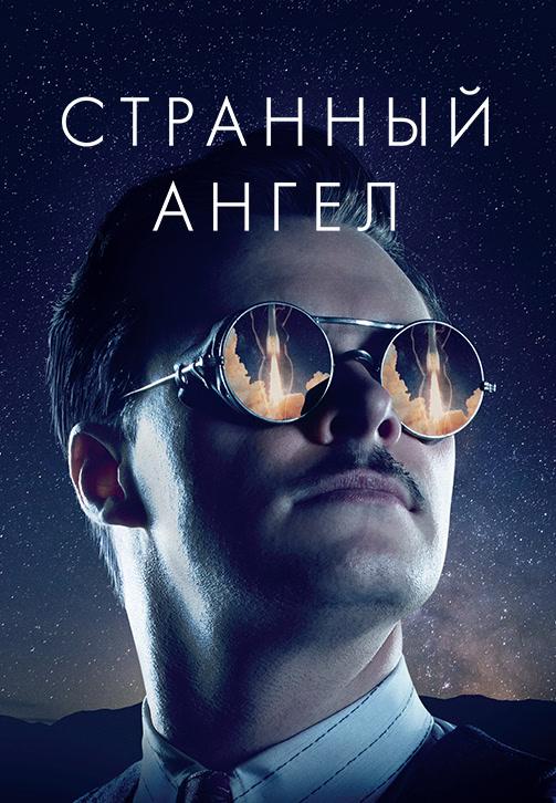 Постер к сериалу Странный ангел 2018