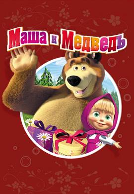 Постер к сериалу Маша и Медведь. Сезон 2. Пещерный медведь 2015