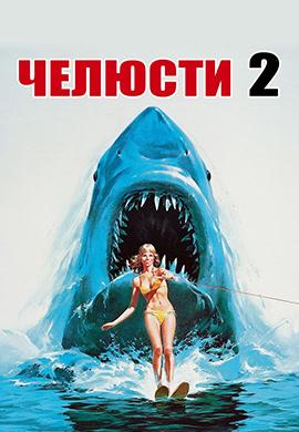 Постер к фильму Челюсти 2 (1978) 1978