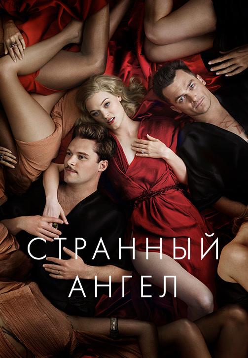Постер к сериалу Странный ангел. Сезон 2 2019
