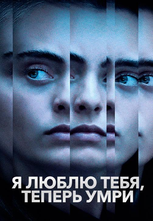 Постер к сериалу Я люблю тебя, теперь умри 2019