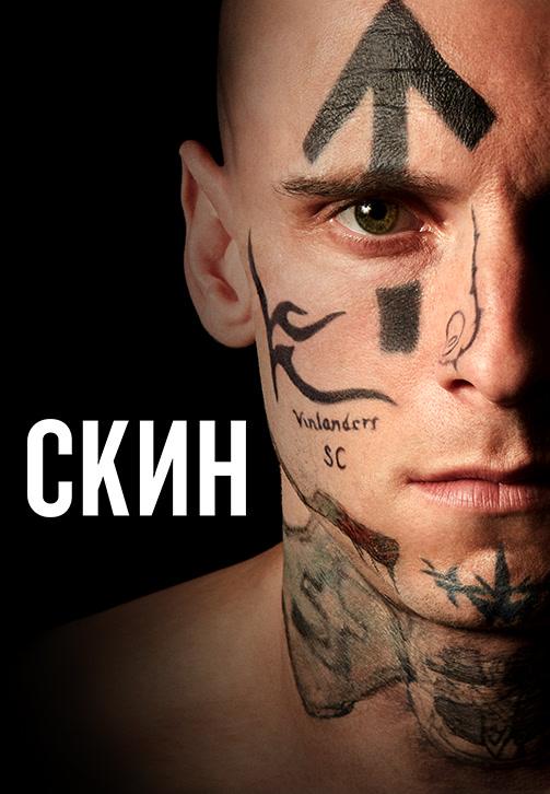 Постер к фильму Скин 2018