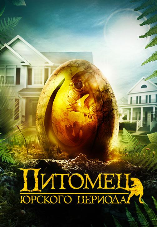 Постер к фильму Питомец юрского периода 2019