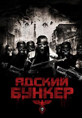 Постер к фильму Адский бункер 2007