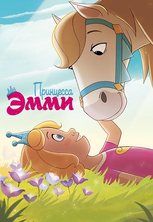 Постер к мультфильму Принцесса Эмми 2019