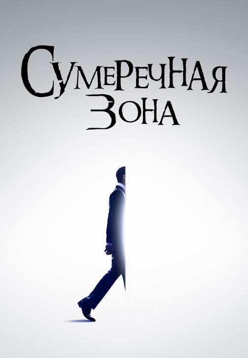 Постер к сериалу Сумеречная зона. Сезон 1 2019