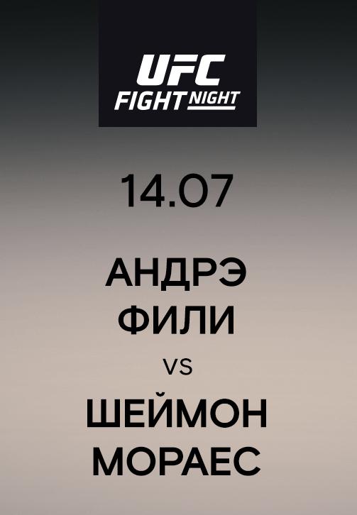 Постер к эпизоду Андрэ Фили vs Шеймон Мораес 2019