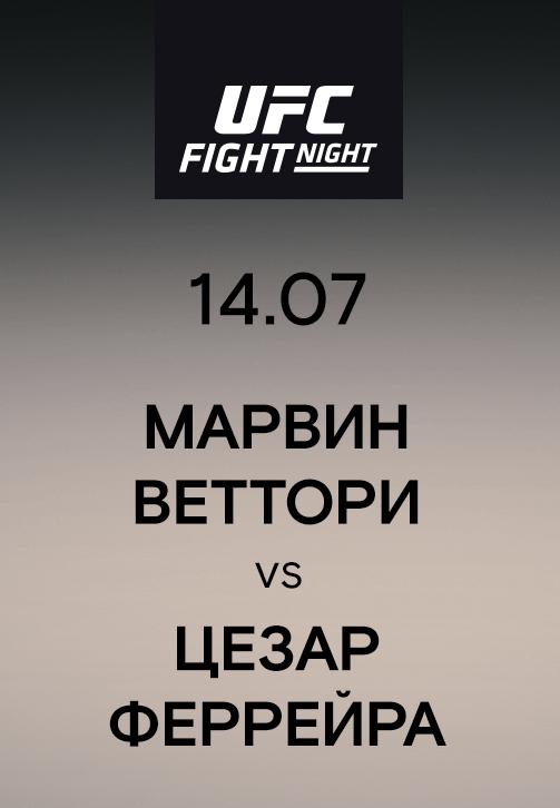 Постер к эпизоду Марвин Веттори vs Цезар Феррейра 2019