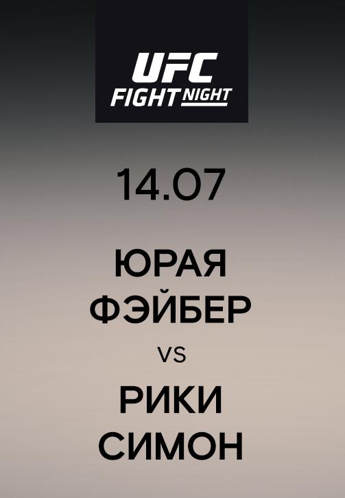 Постер к сериалу Юрая Фэйбер vs Рики Симон 2019