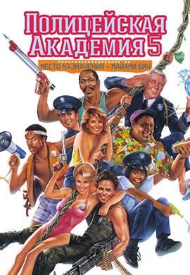 Постер к фильму Полицейская академия 5: Место назначения – Майами Бич 1988