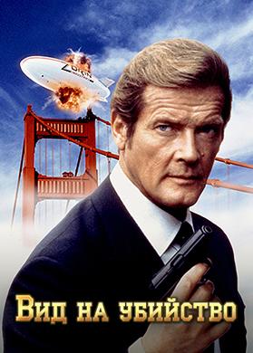 Постер к фильму Вид на убийство 1985