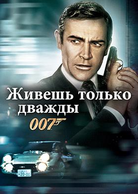 Постер к фильму Живешь только дважды 1967