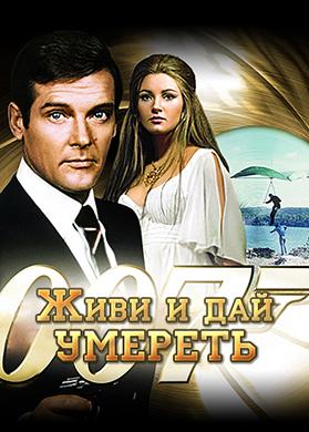 Постер к фильму Живи и дай умереть 1973