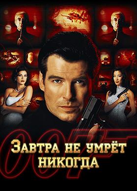 Постер к фильму Завтра не умрёт никогда 1997
