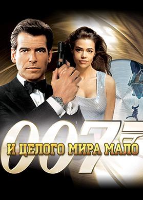 Постер к фильму И целого мира мало 1999