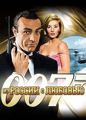 Постер к фильму Из России с любовью 1963