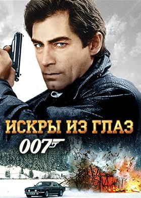 Постер к фильму Искры из глаз 1987
