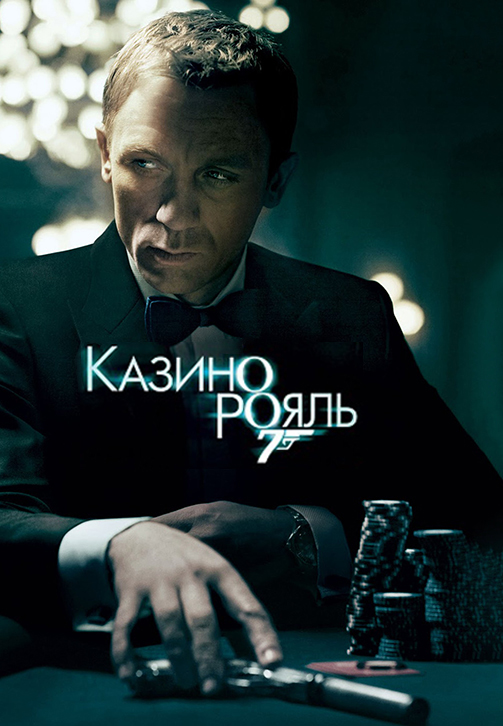 Постер к фильму Казино Рояль 2006