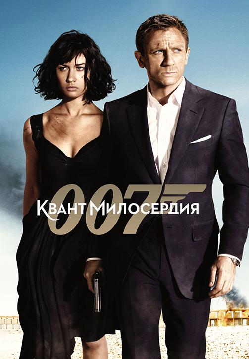 Постер к фильму Квант милосердия 2008