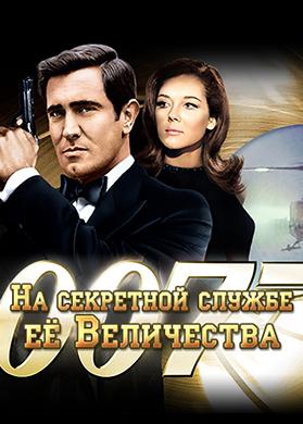 Постер к фильму На секретной службе её Величества 1969