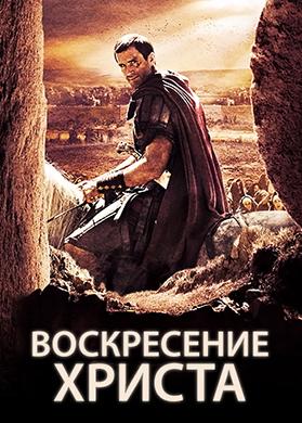 Постер к фильму Воскресение Христа 2015