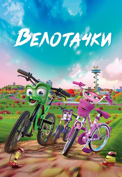 Постер к мультфильму Велотачки 2018