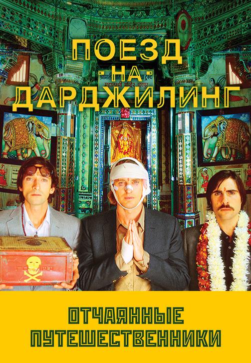 Постер к фильму Поезд на Дарджилинг. Отчаянные путешественники 2007