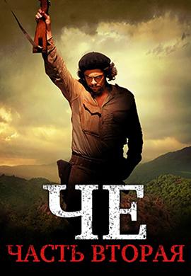 Постер к фильму Че: Часть вторая 2008