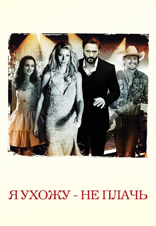Постер к фильму Я ухожу – не плачь 2010