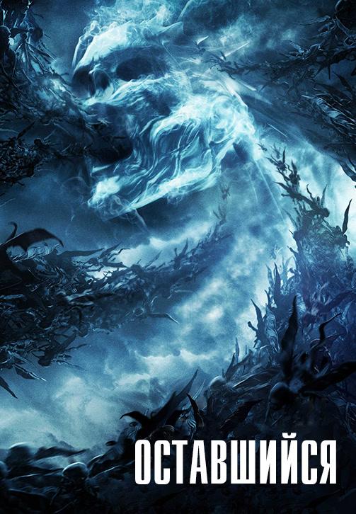 Постер к фильму Оставшийся 2014