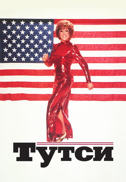 Постер к фильму Тутси 1982