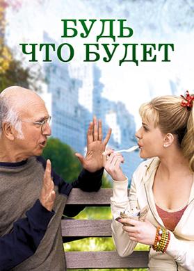 Постер к фильму Будь что будет 2009