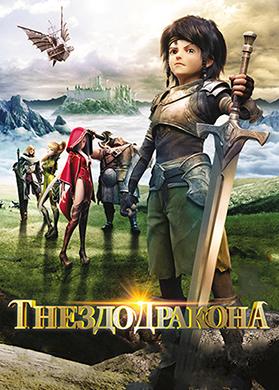 Постер к фильму Гнездо дракона 2014
