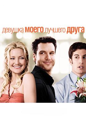 Постер к фильму Девушка моего лучшего друга 2008