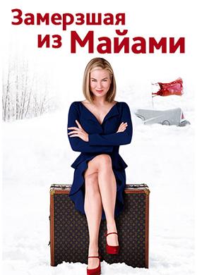 Постер к фильму Замерзшая из Майами 2008