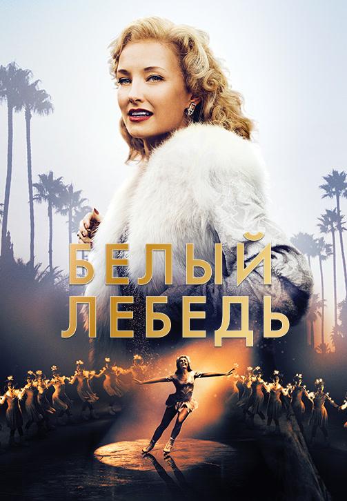 Постер к фильму Белый лебедь 2018