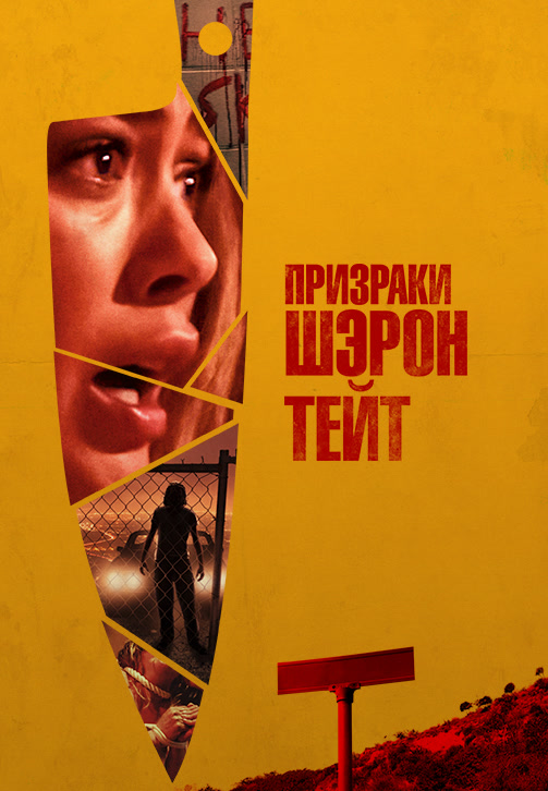 Постер к фильму Призраки Шэрон Тейт 2019